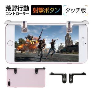 左右2個 荒野行動コントローラー PUBG 荒野行動 武器 エイムアシスト スマホ用 高速射撃用ボタン iPhone Android ゲーミングマウス アタッチメント 透明