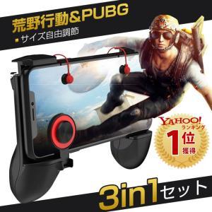 3種類セット 荒野行動 コントローラー PUBG コントローラー 射撃ボタン 荒野行動 モバイルジョイスティック 2点付き PUBG スマホ用ゲームパッド 吸盤式 移動