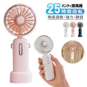 ハンディ扇風機 卓上扇風機 ミニ扇風機 手持ち扇風機 携帯扇風機 ハンディファン USB 扇風機 首掛け扇風機 扇風機 首振り 静音 強力 角度調整可 オフィス