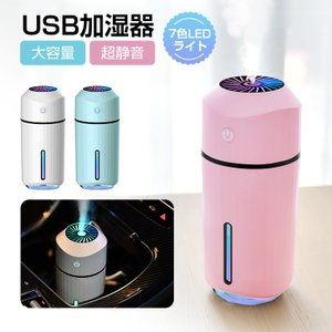 USB加湿器 大容量 卓上加湿器 長時間 強力ミスト mini加湿器 ミストボックス ナイトランプ付き 加湿 ボトル USB接続 静音設計 携帯式 家庭用 車載 省エネ 小型