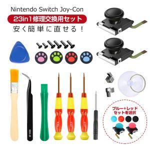 23個セット Nintendo Switch Joy-Con 修理セット ニンテンドウ スイッチ ジ...