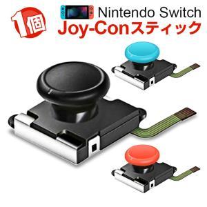 Nintendo Switch Joy-Con スティック スイッチ Joy-Con 修理交換用パー...