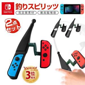2個セット 任天堂 スイッチ 釣りスピリッツ Nintendo Switch Joy-Con 釣り竿...