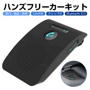 3in1ケーブル付 ハンズフリーカーキット Bluetooth5.0 車載 通話専用カーキット スピ...