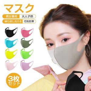 3枚セット マスク 在庫あり 洗える マスク ウレタンマスク 男女兼用 大人 子ども 小さめ 個包装...