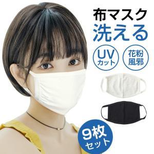 【4月下旬発送】3枚セット マスク 洗える 布 マスク 男女兼用 大人 こども 小さめ 伸縮性 モダ...