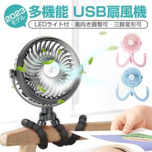 USB 扇風機 3脚 卓上 手持ち 巻き付け 静音 強力 ミニ扇風機 ベビーカー おしゃれ 超強風 ...