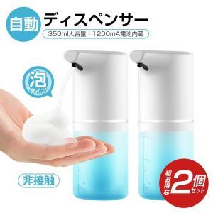2個セット ソープディスペンサー 手指 自動 泡 ディスペンサー ウイルス対策 非接触 赤外線センサ...