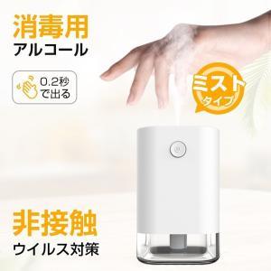 ディスペンサー アルコール 自動 アルコール 噴霧器 ボトル 詰め替え ミストタイプ USB充電式 ...