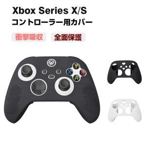Xbox Series X/S コントローラー用 カバー 全面保護 装着簡単 高品質 エックスボック...