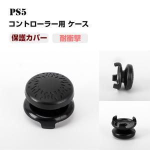 PS5用 コントローラー用 ケース 単品 プレイステーション5 人間工学設計 保護カバー PlayS...
