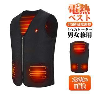 【父の日12%OFF】 加熱ベスト 電熱ジャケット 加熱服 電熱ベスト 3段階温度調整 5つのヒータ...