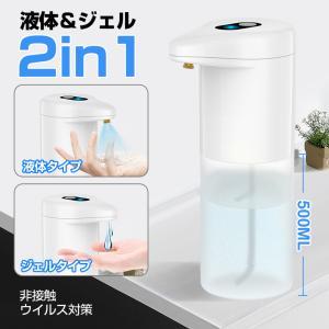 【液体&ジェル2in1】消毒用 ディスペンサー 500ml大容量 アルコール 自動 おしゃれ ボルダ...