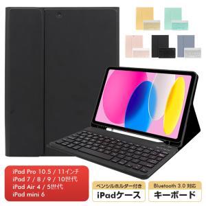 iPad 着脱式キーボード ケース セット Bluetooth ワイヤレス キーボード カバー ペン...