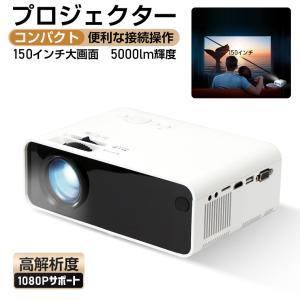 プロジェクター 小型 スマホ WiFi対応 ワイヤレス 5000ルーメン 1080p 高解像度 ±1...