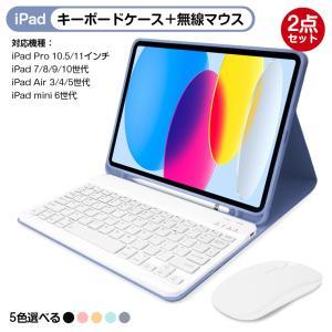2点セット キーボード ケース + 無線マウス iPad 10.2 10.5 10.9 インチ キー...