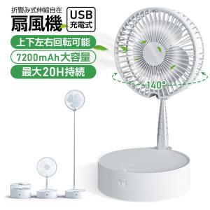 自動首振り リビング 扇風機 USB充電式 上下左右 折り畳み式 卓上 3段階風量調節 最大20H運...