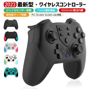 【夏応援10%OFF】 Nintendo Switch ワイヤレス 高性能チップ コントローラー 四...