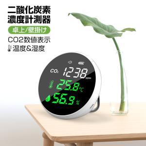 CO2濃度測定器 二酸化炭素濃度計 センサー マネージャー CO2モニター 空気質検知器 高精度 ポ...