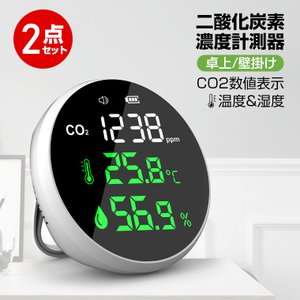 CO2濃度測定器 2点セット 二酸化炭素濃度計 センサー CO2モニター 空気質検知器 高精度 ポー...