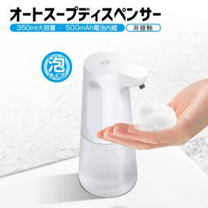 【夏応援10%OFF】 オートスーディスペンサー 泡 ソープディスペンサー 自動 USB 充電式 3...