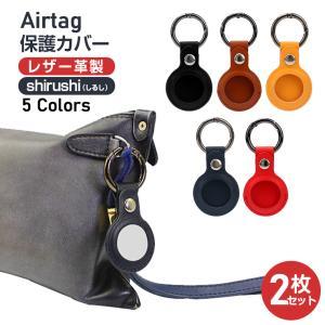 AirTag保護ケース アップル カラビナ 保護カバー Airtagケース 5色 超薄い レザー 革...