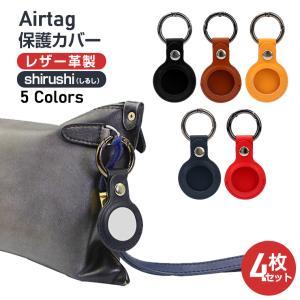 2セット AirTag 保護ケース アップル カラビナ 保護カバー ケース 5色 薄い レザー 革 ...