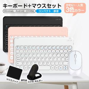 【5周年最大70%OFF】 キーボード + 無線マウス セット販売 3色 薄型 軽便 Bluetoo...