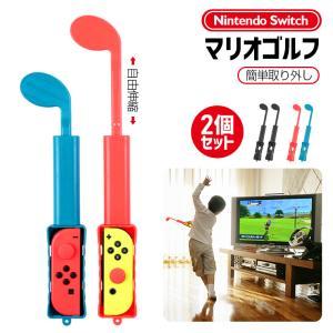 【夏応援10%OFF】 予約 Nintendo Switch マリオゴルフ 2セット スーパーラッシ...