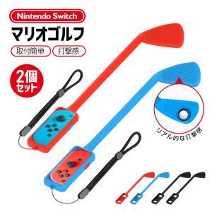 【夏P祭12%OFF】 ゴルフロッド 2個セット マリオゴルフ 2色 Nintendo Switch...