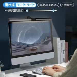【5周年最大70%OFF】 モニターライト 120°広角 AI智能記憶 スクリーンライト 40cm ...
