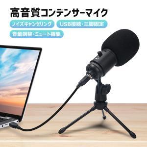 【新着商品P10倍】 予約 コンデンサーマイク スタンド付き USB接続 高音質 ノイズキャンセリン...