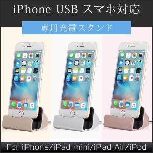 iPhone 充電スタンド USBケーブル付き 卓上スタンド...