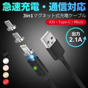 マグネット 充電ケーブル iPhone And...の関連商品6