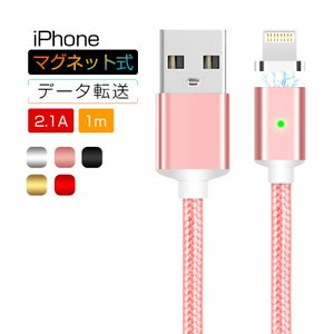iPhone USB マグネット 充電ケーブル...の関連商品8