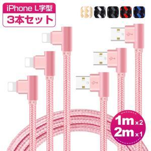 1mx2本+2mx1本 L字型 iPhone ...の関連商品4