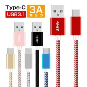 USB3.1 Type-C USB 充電ケーブル 2m Type-C USBケーブル Type-C ...
