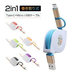 巻き取り式 Type-C USB 充電ケーブル 1m Micro USBケーブル Android 充...