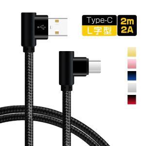 2m L字型 Type-C 充電 ケーブル Type-C USBケーブル L型 Type-C携帯用 ...
