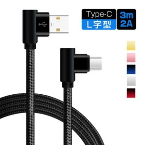 Type-C 充電ケーブル 3M L型 Type-C ケーブル タイプC USBケーブル L字型 高...