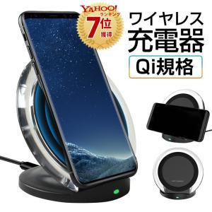 【Qi規格に対応】  充電ケーブルに接続する必要がなく、ワイヤレス充電規格「Q i (チー)」に準拠...