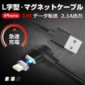 L字型 iPhone USB充電ケーブル iPhone マグ...