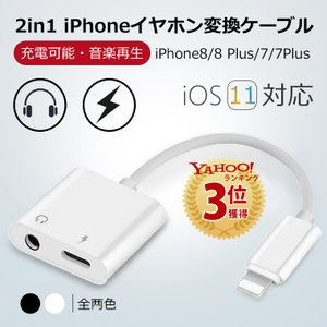 最新 iOS 11 対応可 iPhone 8 ...の関連商品5