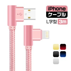 iPhone USBケーブル L字型 iPho...の関連商品9