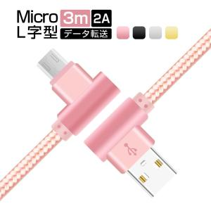 L字型コネクタ Android usbケーブル Micro USB 充電ケーブル HUAWEI Xp...