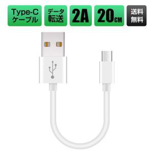 Type-C 充電ケーブル 短い USB Type C ケーブル Galaxy HUAWEI Xpe...