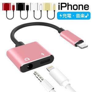 iOS 11 iPhone X 8 Plus イヤホン 変換...