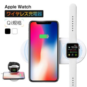 Qi(チー)規格 Apple Watch Series3/2...