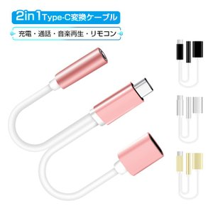Type-C イヤホン変換ケーブル Type-C イヤホン 充電ケーブル タイプC 3.5mm ジャ...