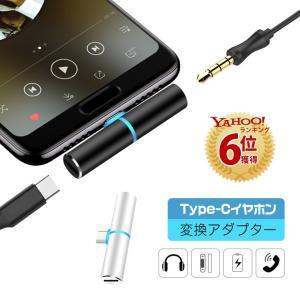 2in1 Type-C イヤホン変換 アダプタ Type C 3.5mm イヤホン 変換 ジャック ...